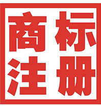 潍坊商标注册公司简介