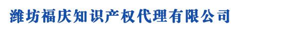 潍坊商标注册_代理_申请